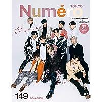 Numero TOKYO 2021年9月号特別版【JO1表紙&別冊付録バージョン】