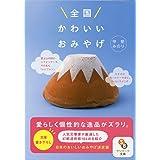 全国かわいいおみやげ (サンマーク文庫)