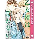 乙女椿は笑わない 3 (マーガレットコミックスDIGITAL)