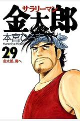 サラリーマン金太郎 第29巻 Kindle版
