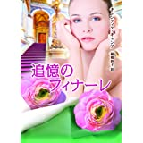 追憶のフィナーレ 運命のモントフォード家 Ⅲ【MIRA文庫版】 (mirabooks)