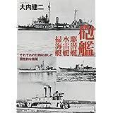 砲艦 駆潜艇 水雷艇 掃海艇―それぞれの任務に適した個性的な艦艇 (光人社NF文庫)