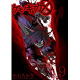 ケモノギガ(9) (サイコミ×裏少年サンデーコミックス)