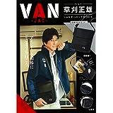 VAN FEAT. 草刈正雄 ショルダーバッグBOOK (ブランドブック)