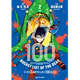 ゾン100~ゾンビになるまでにしたい100のこと~ (2) (サンデーGXコミックス)