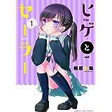ヒゲとセーラー 1巻 (まんがタイムコミックス)