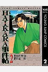 HAIKARA事件帖 2 (ヤングジャンプコミックスDIGITAL) Kindle版
