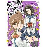 恋愛志向生徒会 3 (ヤングチャンピオン・コミックス)