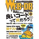 WEB+DB PRESS Vol.99