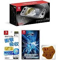 Nintendo Switch Lite ディアルガ・パルキア+ポケットモンスター ブリリアントダイヤモンド -Swit…