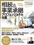 相続&事業承継プロフェッショナル名鑑 2020年版 (日経ムック)