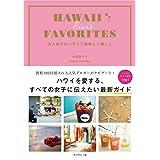 HAWAII RISA'S FAVORITES 大人女子はハワイで美味しく美しく (地球の歩き方BOOKS)