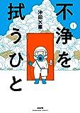 不浄を拭うひと(1) (ぶんか社コミックス)