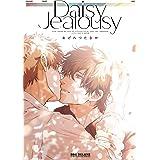 Daisy Jealousy (ビーボーイコミックスデラックス)