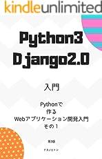 Python3 + Django2.0入門 - Pythonで作るWebアプリケーション開発入門 - その1(第三版)