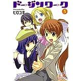 ドージンワーク 5巻 (まんがタイムKRコミックス)