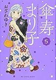 傘寿まり子(5) (KCデラックス)