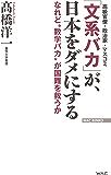 """「文系バカ」が、日本をダメにする -なれど""""数学バカ""""が国難を救うか"""