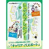「キャリア・パスポート」で未来へジャンプ! (じぶんプレゼン!)