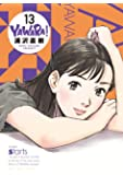 yawara コミック ダウンロード