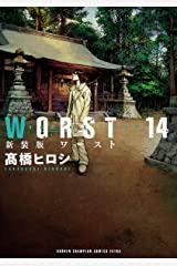 新装版 WORST 14 (少年チャンピオン・コミックス エクストラ) Kindle版