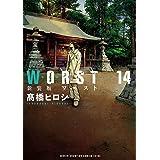 新装版 WORST 14 (少年チャンピオン・コミックス エクストラ)