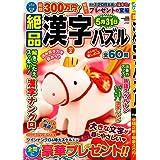 絶品漢字パズル Vol.2 (SUNーMAGAZINE MOOK)