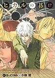 ヒカルの碁 完全版 17 (愛蔵版コミックス)