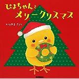 ぴよちゃんとメリークリスマス (ぴよちゃん絵本)