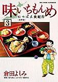 味いちもんめ~にっぽん食紀行~ (3) (ビッグコミックス)