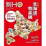 別HO 一冊まるごと 北海道物産展 2020-2021