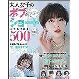 BEST HIT! 大人女子のボブ&ショートヘアカタログ500 (主婦の友生活シリーズ)
