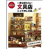 一度は訪れたい文具店&イチ押し文具 (玄光社MOOK)