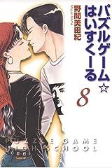 パズルゲーム☆はいすくーる 8 (白泉社文庫) Kindle版