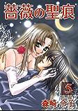 薔薇の聖痕(5)