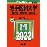 岩手医科大学(医学部・歯学部・薬学部) (2022年版大学入試シリーズ)