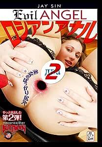 ロシアンアナル2 美女のぽっかり尻穴 [DVD]