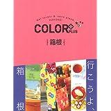 COLOR +(カラープラス)箱根 (COLOR PLUS)