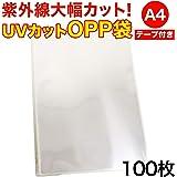 【紫外線カット】OPP袋 A4用 テープあり UVカット 日本製【100枚】