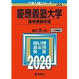 慶應義塾大学(環境情報学部) (2020年版大学入試シリーズ)