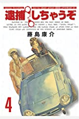 逮捕しちゃうぞ<新装版>(4) (アフタヌーンコミックス) Kindle版
