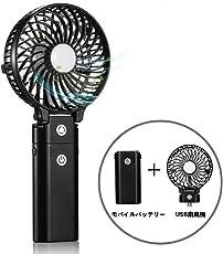 FITFIRST 携帯扇風機 手持ち式ファン USB扇風機 ミニ扇風機 卓上扇風機 強風 USB充電式 静音 省エネ 手持ち/卓上置き両用 持ち運び便利 熱中症対策グッズ