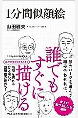 1分間 似顔絵 (ワニブックスPLUS新書) 新書