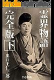 霊界物語 完全版(下)49-81巻 付・入蒙記 霊界物語完全版