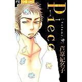 Piece(9) (フラワーコミックス)