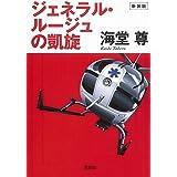 新装版 ジェネラル・ルージュの凱旋 (宝島社文庫 『このミス』大賞シリーズ)