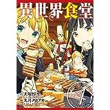 異世界食堂(4)(完) (ヤングガンガンコミックス)