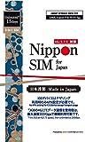 Nippon SIM for Japan 日本国内用 SIMカード ( 3GB / 15日間利用可能 ) プリペイド データSIM 高速通信 ( docomo 4G / LTE回線 ) デザリング可能 シムフリー iphone ipad スマホ タブレット モバイル WiFi ルーター 対応 [ クレジットカード契約 ・ 基本設定不要 ] 多言語マニュアル付 3-in-1 sim ( SMS&音声非対応 ) Japan local 3-in-1 prepaid Data SIM / 15days 3GB 4G LTE data, then speed throttle / Docomo network / multi-language manual / English supports / no activation no credit card no contract / 日本3合1 原生? / docomo 網路 / 15天 / 頭3GB為4G LTE後限速吃到飽 / 在日原廠中文客服