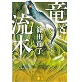竜と流木 (講談社文庫)