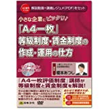 日本法令 「A4一枚」等級制度・賃金制度の作成・運用の仕方 V124 榎本あつし
